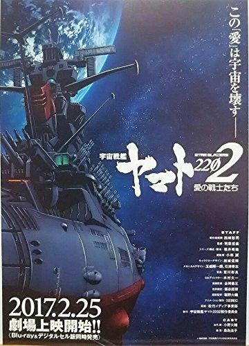 映画チラシ 宇宙戦艦ヤマト2202 愛の戦士たち