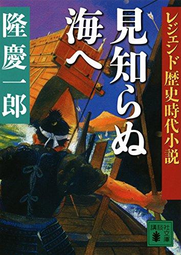 レジェンド歴史時代小説 見知らぬ海へ (講談社文庫)の詳細を見る