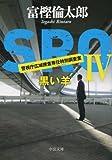 SRO4 黒い羊 (中公文庫)