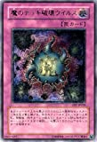 FET-JP058 ULR 魔のデッキ破壊ウイルス【遊戯王シングルカード】