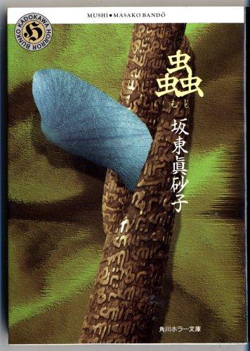 蟲 (角川ホラー文庫)の詳細を見る