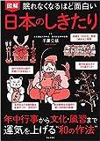 """眠れなくなるほど面白い 図解 日本のしきたり: 年中行事から文化・風習まで 運気を上げる""""""""和の作法"""""""