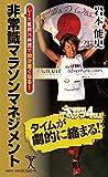 非常識マラソンマネジメント (ソフトバンク新書)