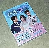 純情に惚れる コンパクトDVD1+2 16話 本編950分+特典105分 8枚組 韓国語/日本語字幕