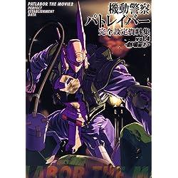 機動警察パトレイバー 完全設定資料集 Vol.4 -劇場編(2)-