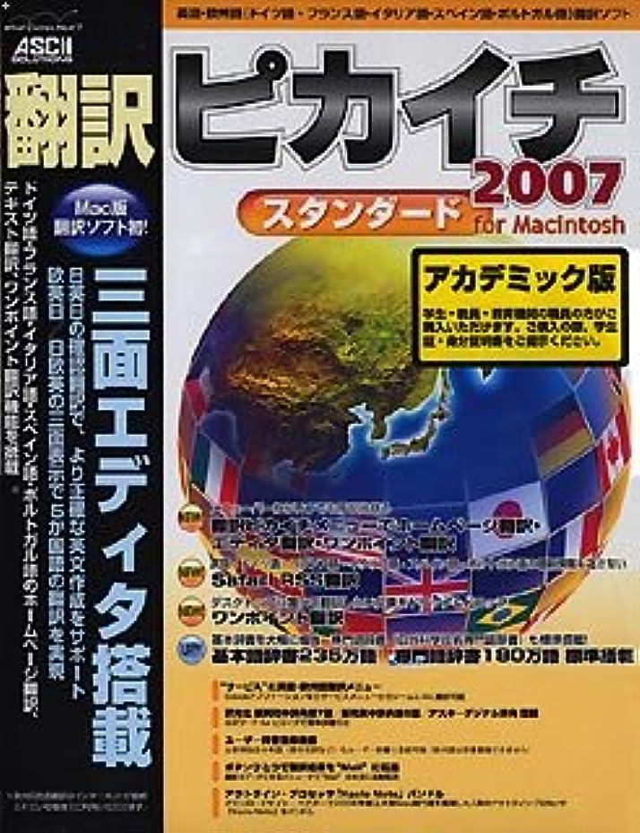 わざわざ副産物結婚する翻訳ピカイチ2007 スタンダード アカデミック for Macintosh