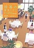 イラストで見る 接客の基本とコツ: カフェ・レストラン…テーブルサービスの教科書