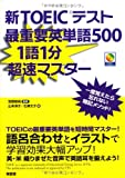 新TOEIC最重要英単語500