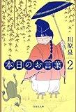 本日のお言葉2 (白泉社文庫)