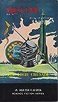 天翔ける十字軍 (1966年) (ハヤカワ・SF・シリーズ)