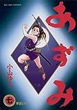 あずみ(7) (ビッグコミックス)
