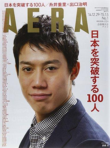 AERA (アエラ) 2015年 12/29-1/5合併号 [雑誌]の詳細を見る