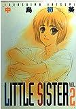 LITTLE SISTER  / 中島 初美 のシリーズ情報を見る
