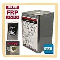 汎用FRPポリエステル樹脂1kg 一般積層用(ノンパラフィン)硬化剤付き FRP樹脂/補修