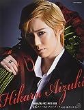 宝塚ファーストフォトブック vol.5―DVD付 愛月ひかる (タカラヅカmook)