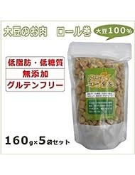 大豆のお肉 ソイミート ロール巻 160g×5袋