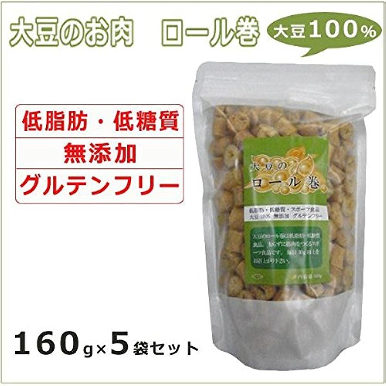 精神的に養う学ぶ大豆のお肉 ソイミート ロール巻 160g×5袋