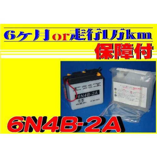 マーベリック オートバイ用バッテリー★2輪用★互換バッテリー 6N4B-2A