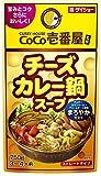 ダイショー CoCo壱番屋監修 チーズカレー鍋スープ 750g×5袋 鍋スープ