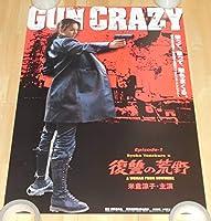 3800/GUN CRAZY 復讐の荒野 ポスター/米倉涼子・主演/B2サイズ
