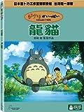 となりのトトロ [DVD] (台湾輸入版)リージョンコード3 音声:日本語・中国語 / 字幕:日本語・中国語・英語