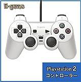 【E-game】 Playstation2 アナログコントローラ DUALSHOC2 (PS1/PS2 振動対応) クロス & 日本語説明書 & 1年保証付き 『シルバー』