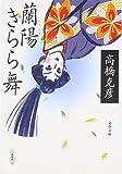 蘭陽きらら舞 (文春文庫) 画像