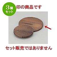 3個セット 石焼・敷板 丸型焼杉敷板(穴なし)15cm [15φ x 1cm] 木製品 (7-919-15) 料亭 旅館 和食器 飲食店 業務用