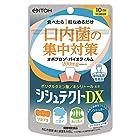 【タイムセール】 井藤漢方製薬 シシュテクトDX 30粒が激安特価!
