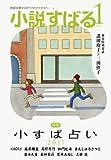 小説すばる 2017年 01 月号 [雑誌] 画像
