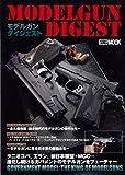 モデルガンダイジェスト (ホビージャパンMOOK 320)