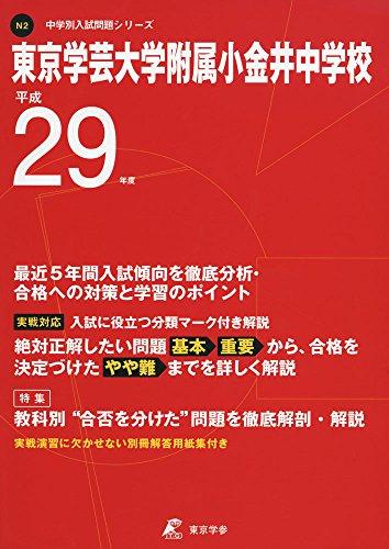 東京学芸大学附属小金井中学校 平成29年度 (中学校別入試問題シリーズ)