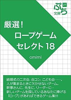 [omimi]の厳選!ロープゲームセレクト18 フィールド&パーティゲームシリーズ