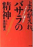 よみがえれ、バサラの精神—今、何が、日本人には必要なのか? (PHP文庫)