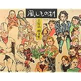 風しもの村 チェルノブイリ・スケッチ―貝原浩画文集