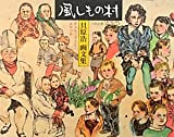 風しもの村 チェルノブイリ・スケッチ―貝原浩画文集 画像