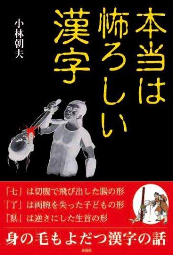 本当は怖ろしい漢字の詳細を見る