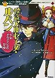 怪盗アルセーヌ・ルパン 4 少女オルスタンスの冒険 (10歳までに読みたい名作ミステリー)