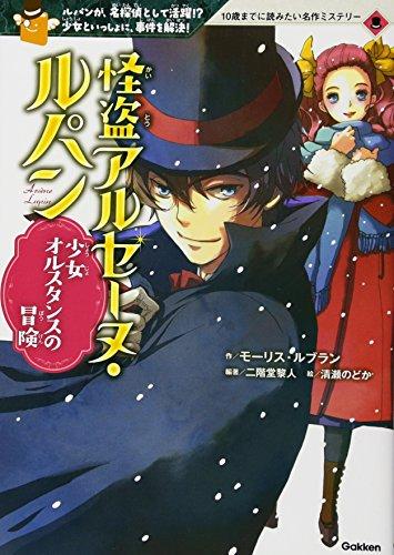 怪盗アルセーヌ・ルパン 4 少女オルスタンスの冒険 (10歳までに読みたい名作ミステリー)の詳細を見る