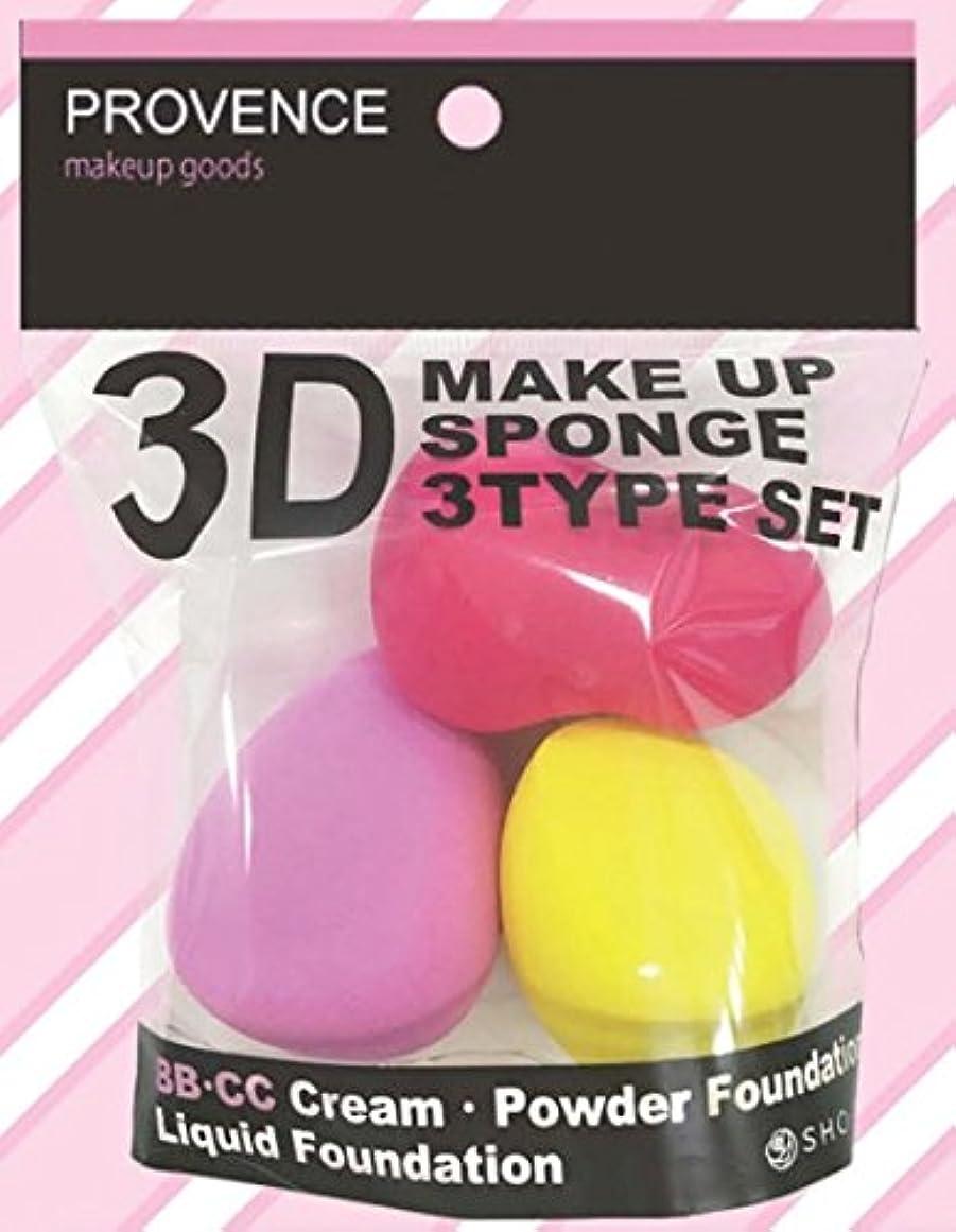 十分デザート含める3Dメイクアップスポンジ3タイプセット