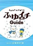 【無料小冊子】ふゆイチGuide 2014-2015 (集英社文庫)