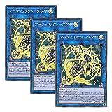 【 3枚セット 】遊戯王 日本語版 LVP3-JP061 アーティファクト-ダグザ (スーパーレア)