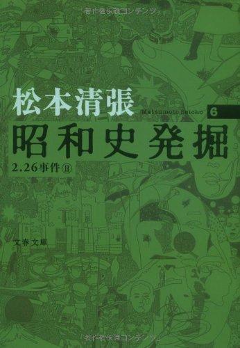 新装版 昭和史発掘 (6) (文春文庫)