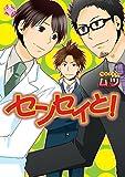 センセイと!~先生こっち向いて!~【分冊版第01巻】 (K-BOOK ORIGINAL COMICS)