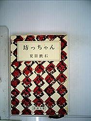 坊っちゃん (1950年) (新潮文庫)