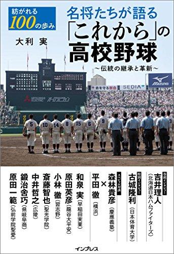 紡がれる100の歩み 名将たちが語る「これから」の高校野球 〜伝統の継承と革新〜