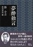 夢酔独言 (講談社学術文庫) 画像
