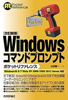 [山近慶一]の[改訂新版]Windowsコマンドプロンプトポケットリファレンス