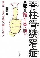 脊柱管狭窄症の痛みは指1本で消す! 自力でできる奇跡の「腰ツボ押し」