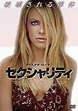 セクシャリティ [DVD]